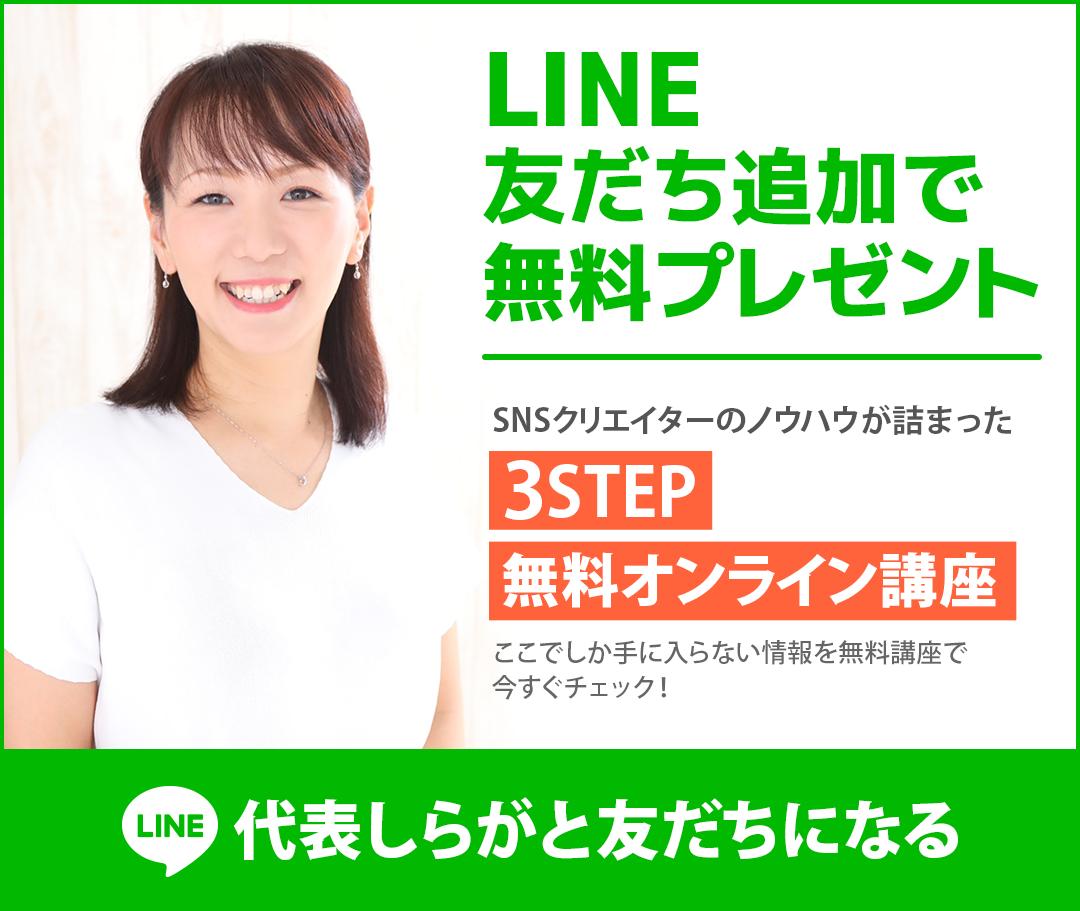 3STEP無料オンライン講座プレゼント:今すぐLINEで友達追加